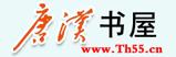唐汉中医药网